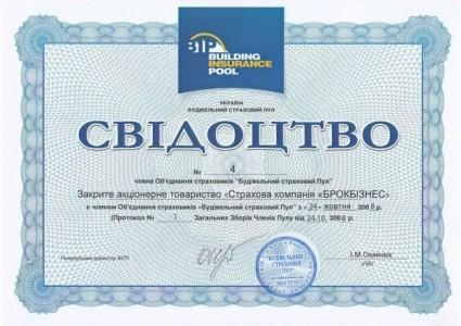 Svidetelstvo-BSPU-425x300