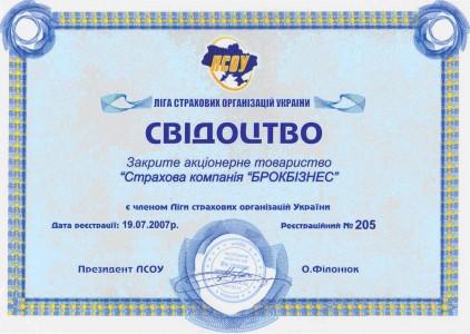 Svidotstvo-LSOU-422x300