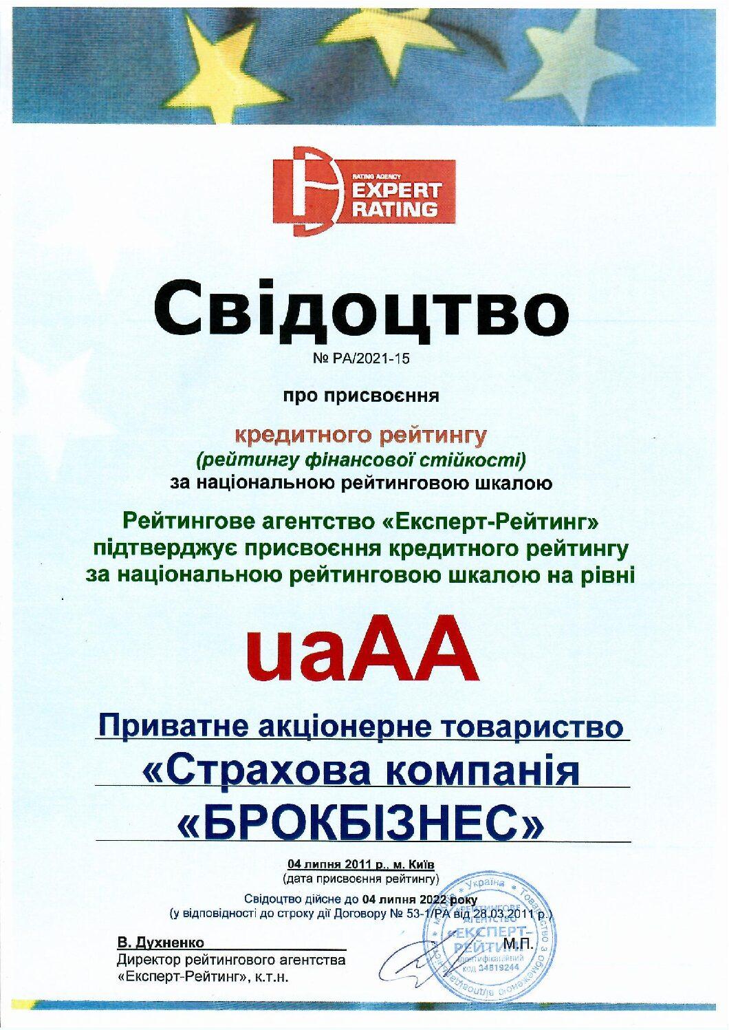 Свідоцтво про рейтинг uaAA